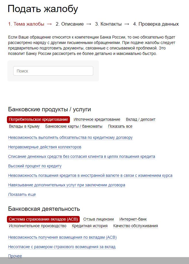 Причина обращения в Банк России