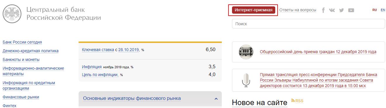 Интернет-приемная ЦБ РФ