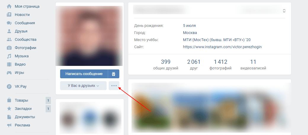 Перевод денег в Вконтакте