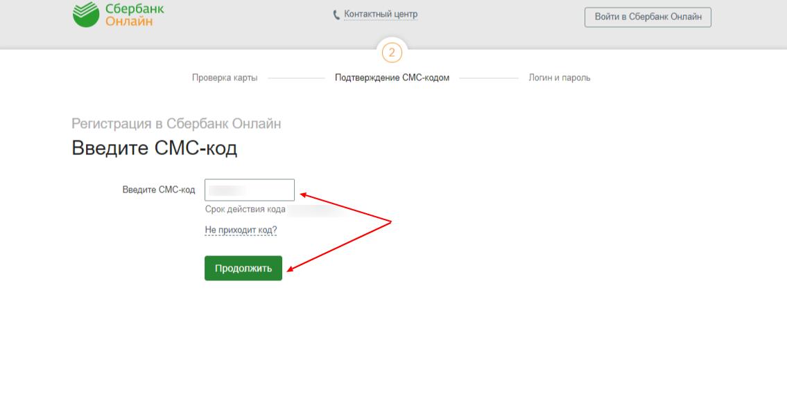 Подтверждение регистрации в Сбербанк Онлайн