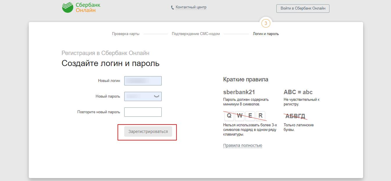 Логин и пароль в Сбербанк Онлайн