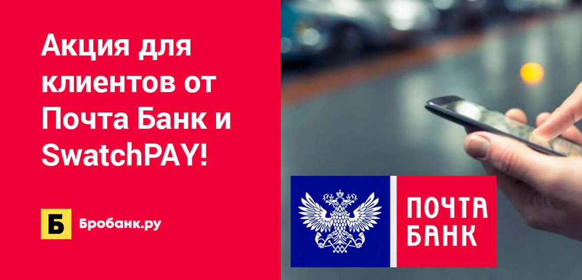 Акция для клиентов от Почта Банк и SwatchPAY!