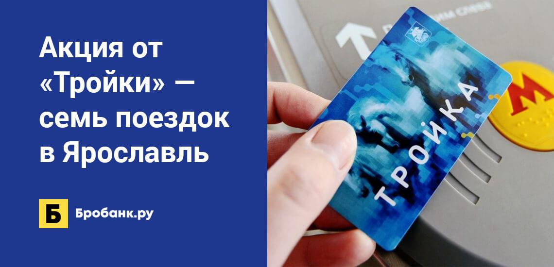 Акция от Тройки — семь поездок в Ярославль