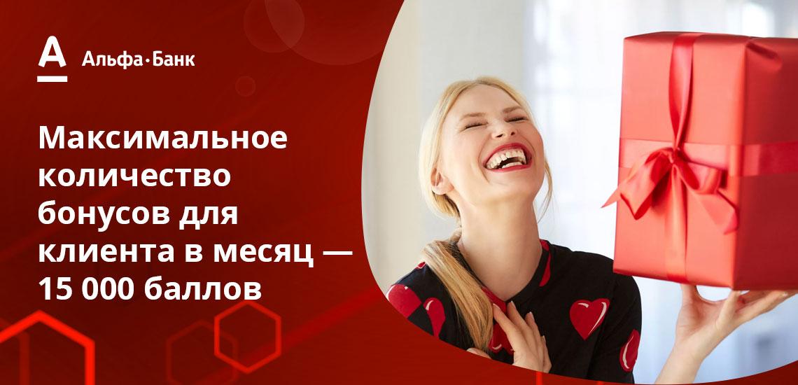 При сумме покупок от 70 тысяч рублей в месяц кэшбэк Альфа-Банк выплачивает в двойном размере