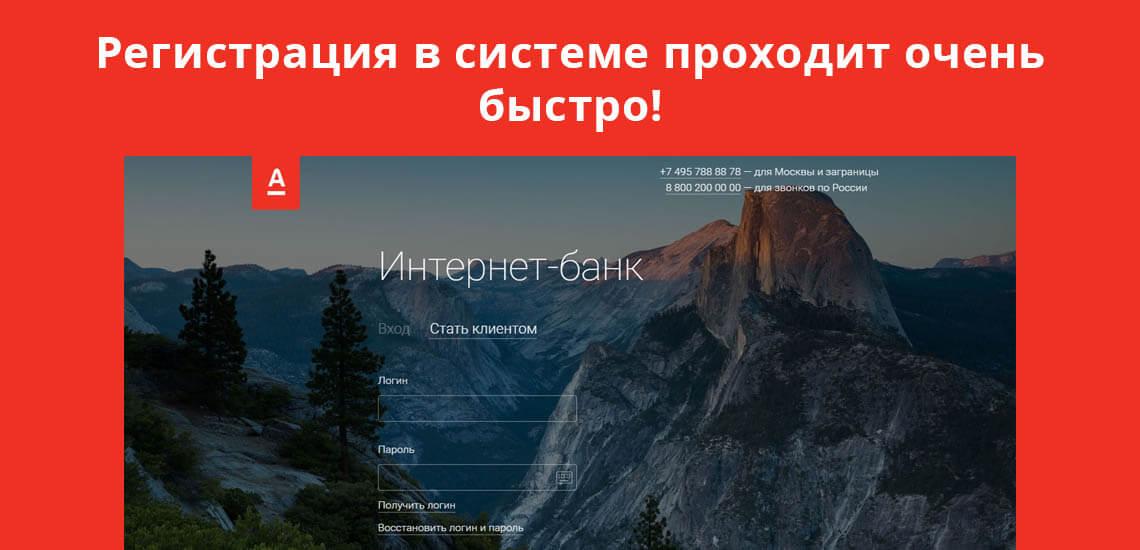 Регистрация в системе Альфа-банка проходит очень быстро