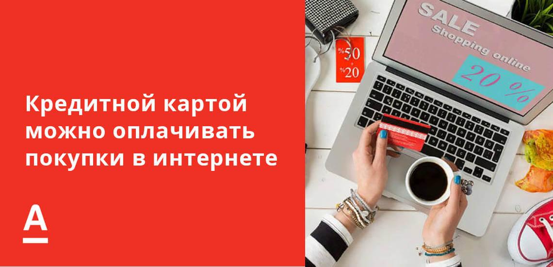 Кредитной картой можно оплачивать покупки в интернете