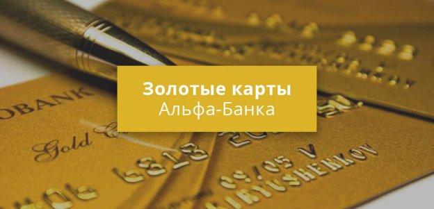 Золотые карты Альфа-Банка