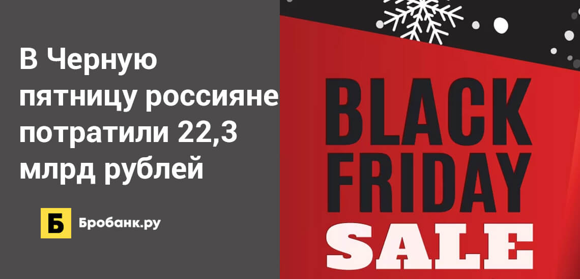 В «Черную пятницу» в онлайне потрачено более 22 млрд рублей