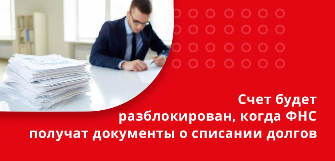 Расчетный счет будет разблокирован, когда ФНС получат документы о списании долгов