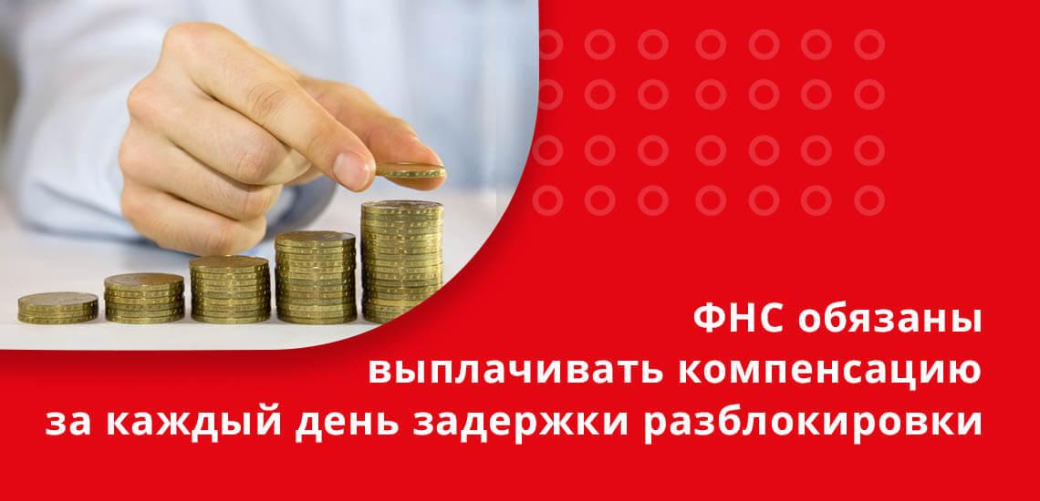 ФНС обязаны выплачивать компенсацию за каждый день задержки разблокировки вашего счета