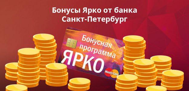 Бонусы Ярко от банка Санкт-Петербург: что о них надо знать