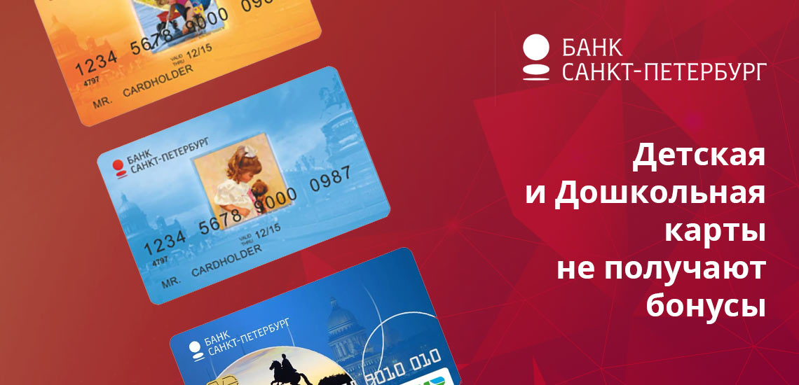 Корпоративные Visa Business и MasterCard Business, а также Таможенная карта «Раунд» не участвуют в программе Ярко