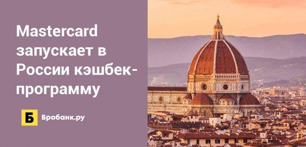 Mastercard запускает в России кэшбек-программу