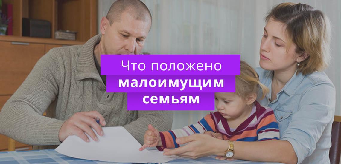 Что положено малоимущим семьям в РФ