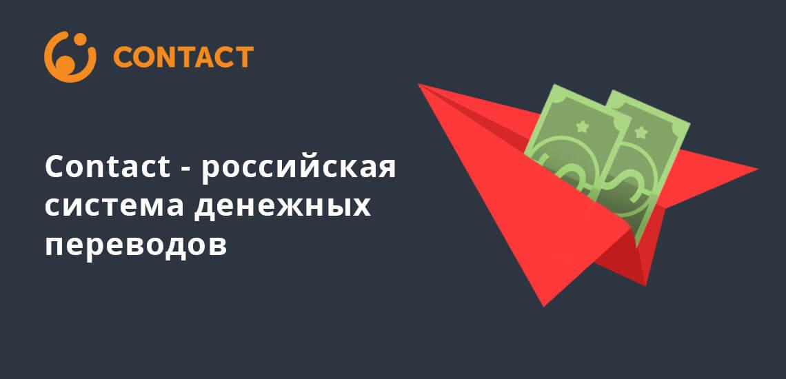 Contact - российская система перевода денежных средств