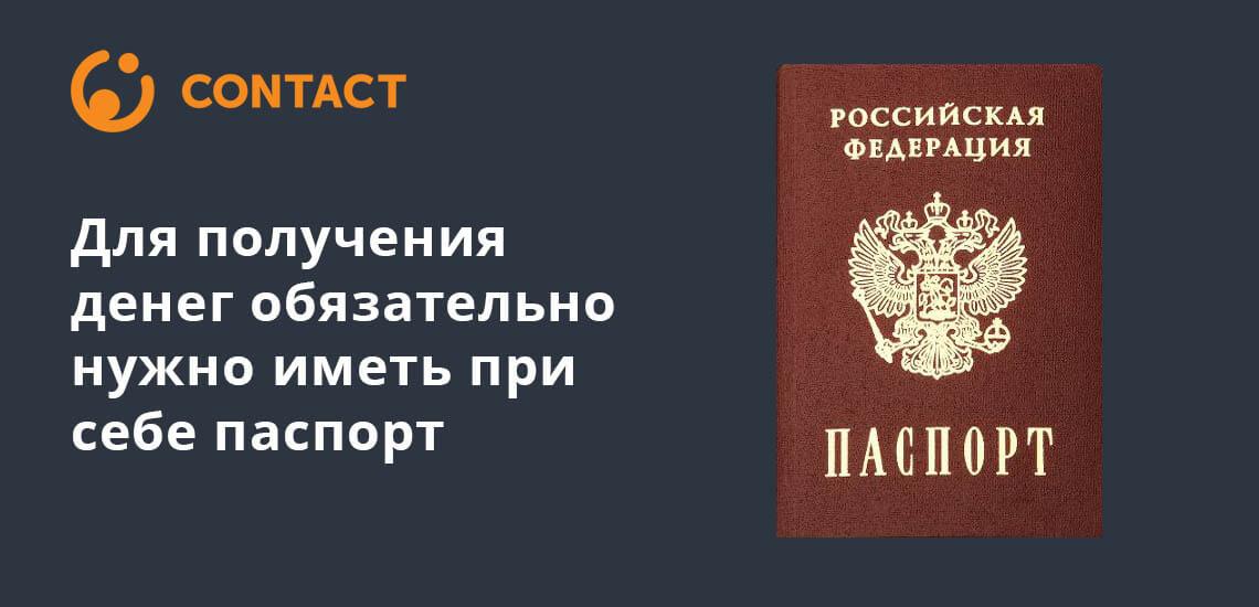 Для получение денег при переводе через Контакт нужно иметь при себе паспорт