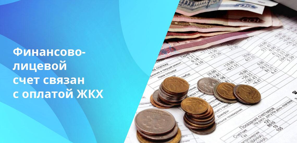 В финансово-лицевом счете есть сведения о само́й жилплощади: квадратура, количество комнат, адрес