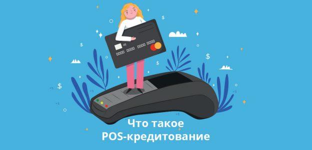 Что такое POS-кредитование