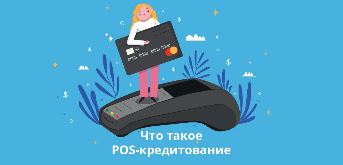 Что такое POS-кредитование 🚩 что такое pos 🚩 Кредитные продукты