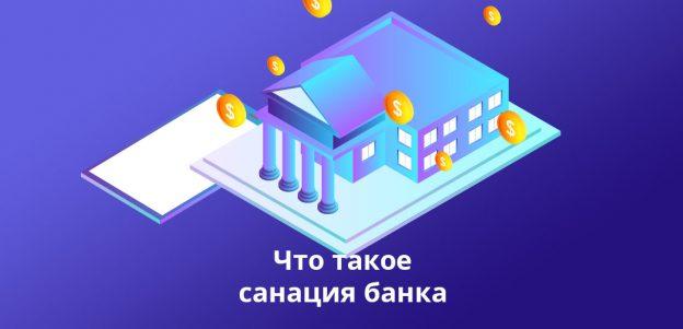 Что такое санация банка