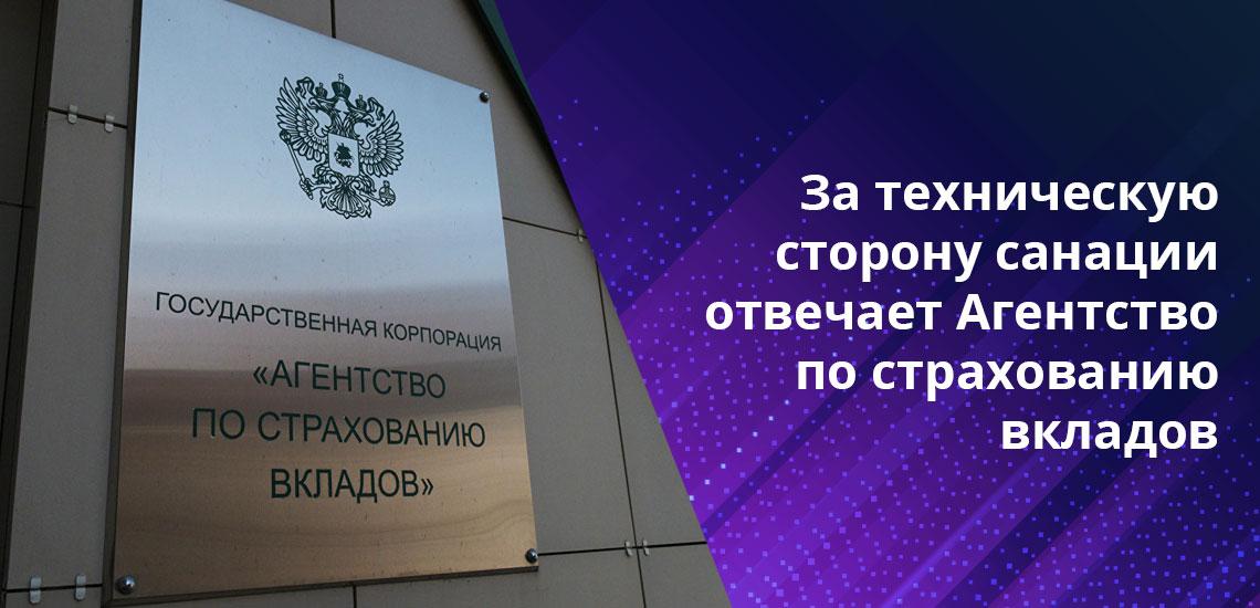 Решение о необходимости санации банка принимает Центральный Банк Российской Федерации