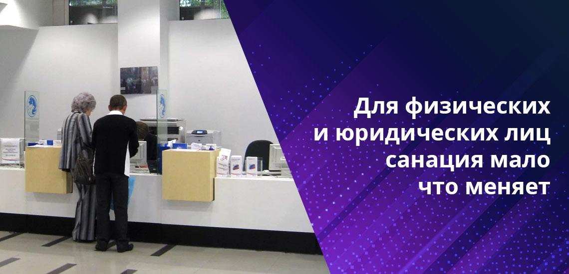 Санация банка - не повод отказаться от платежей по кредитам