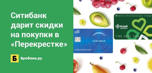Ситибанк дарит скидки на покупки в Перекрестке