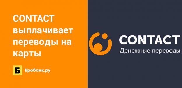 CONTACT выплачивает переводы на карты