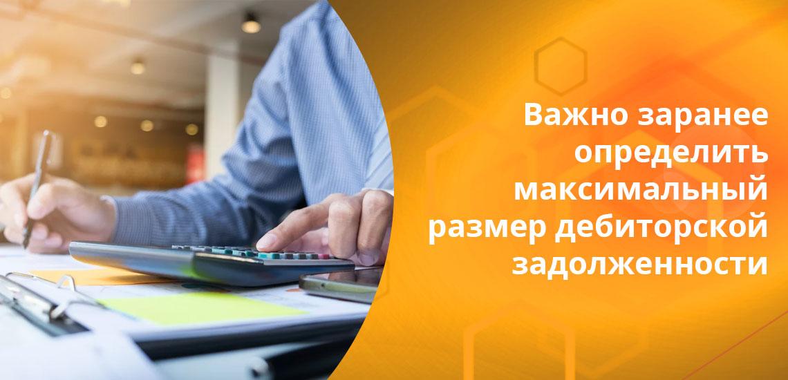 Подготовительные работы по определению максимально допустимой дебиторки - залог успешной работы компании
