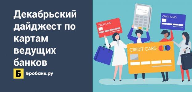 Декабрьский дайджест по картам ведущих банков