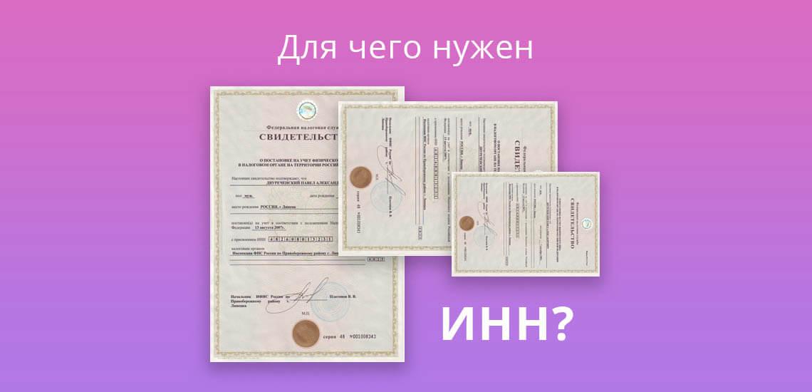 Для чего нужен ИНН в России