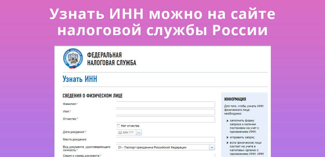 Узнать ИНН можно на сайте налоговой службы России