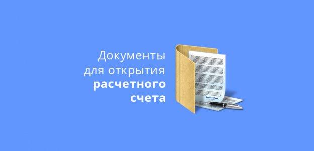 Документы для открытия расчетного счета и нюансы процедуры