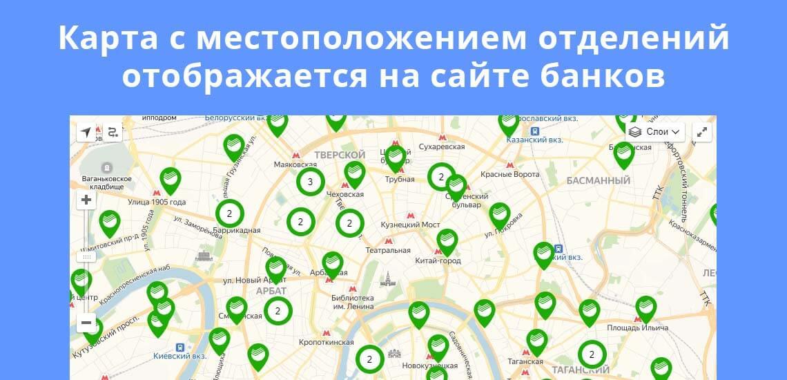 Карта с местоположением отделений отображается на сайте банков