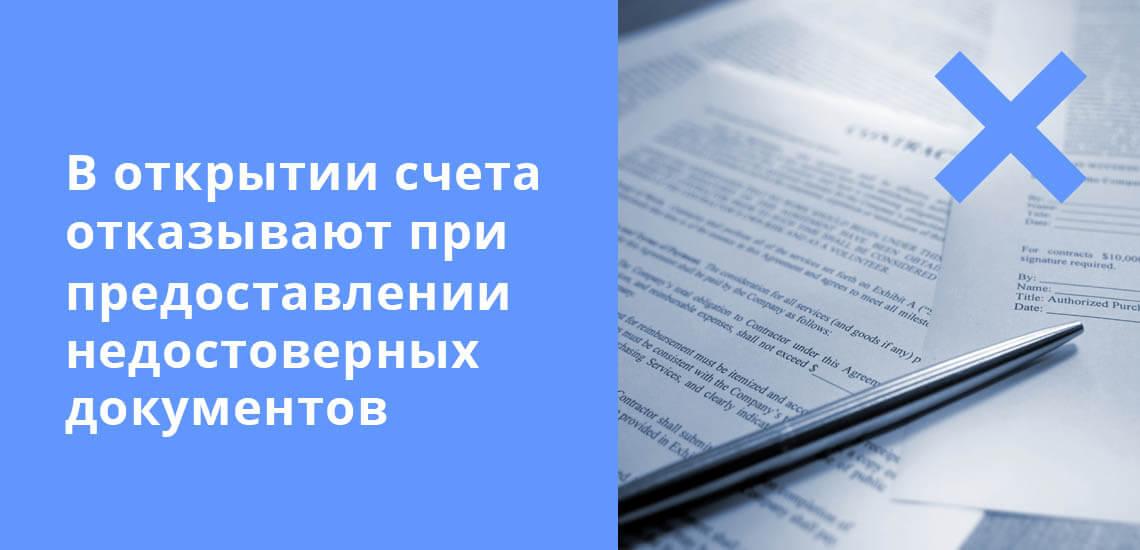 В открытии расчетного счета отказывают при предоставлении недостоверных документов