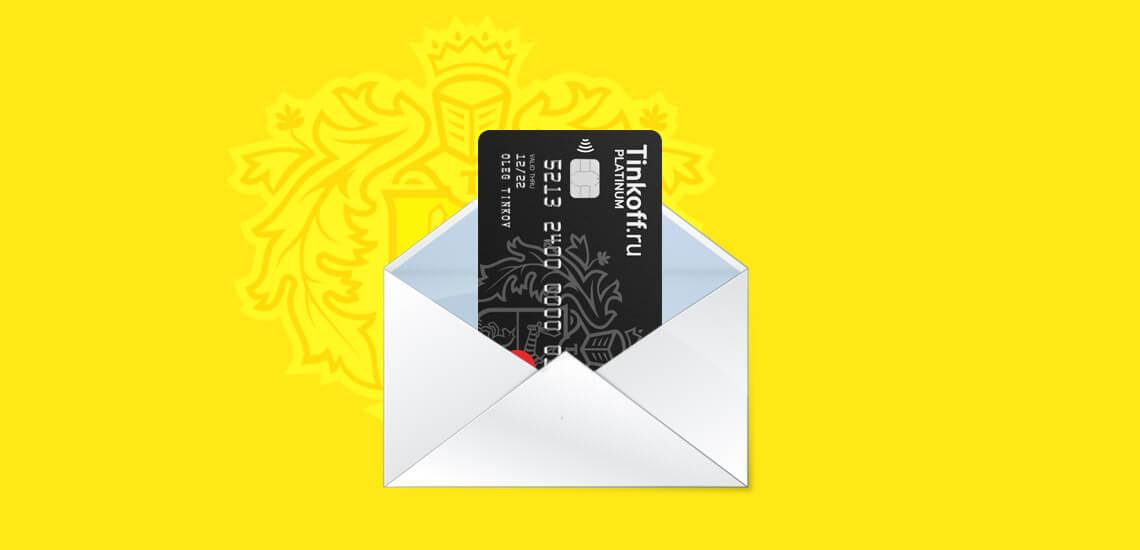 тинькофф кредитная карта доставка