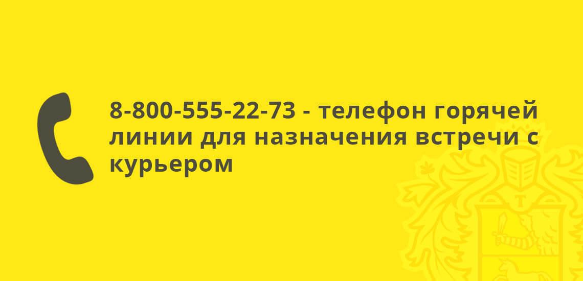 8-800-555-22-73 - телефон горячей линии Тинькофф банка для назначения встречи с курьером