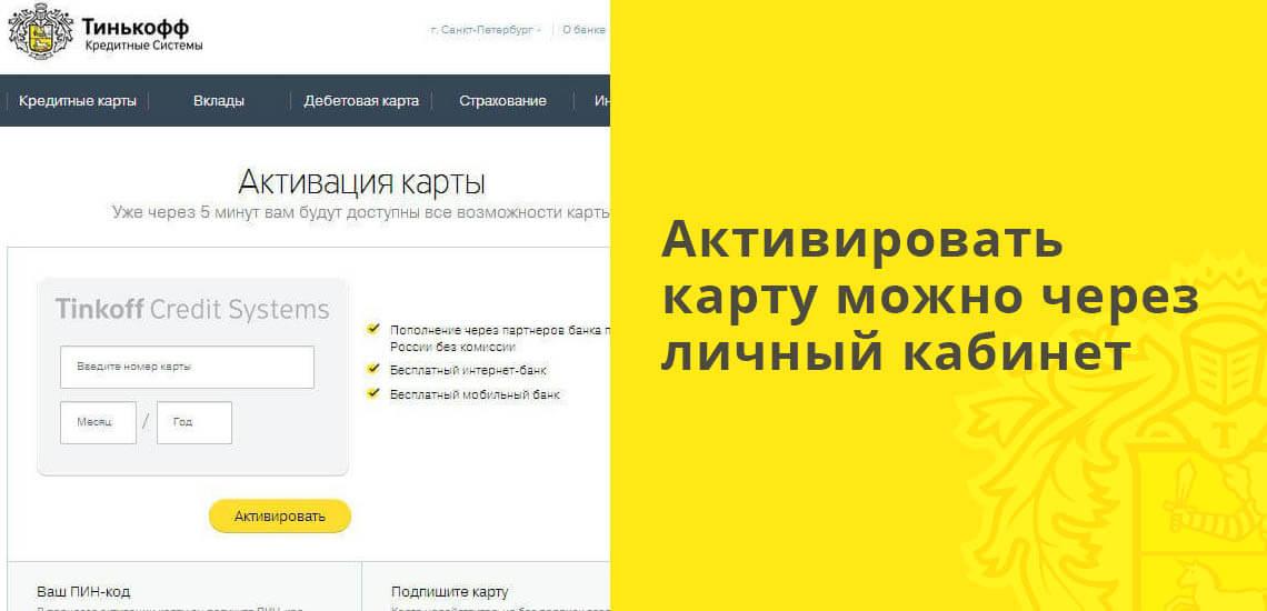 Активировать карту Тинькофф банка можно через личный кабинет