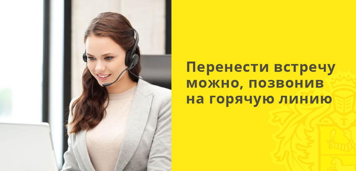 Перенести встречу с курьером можно, позвонив на горячую линию Тинькофф банка