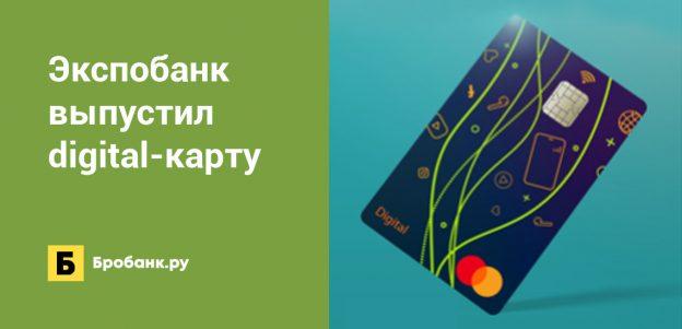 Экспобанк выпустил digital-карту