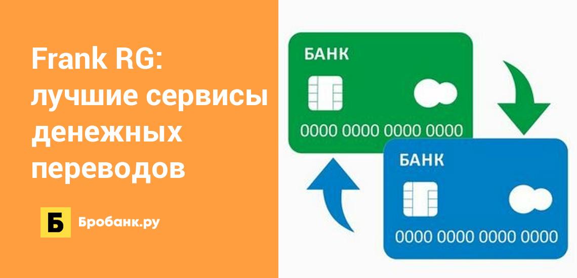Frank RG: лучшие сервисы денежных переводов