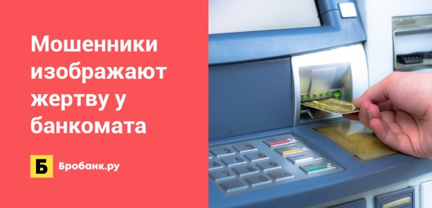 Мошенники изображают жертву у банкомата