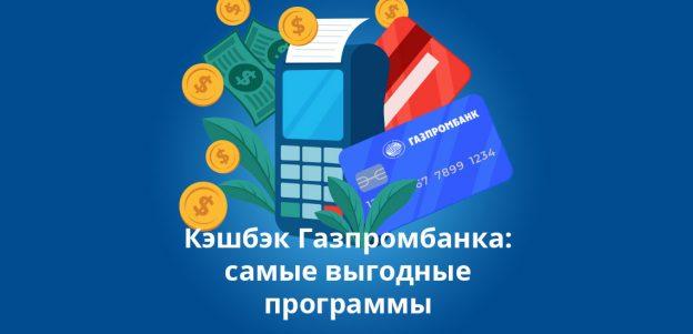 Кэшбэк Газпромбанка: самые выгодные программы