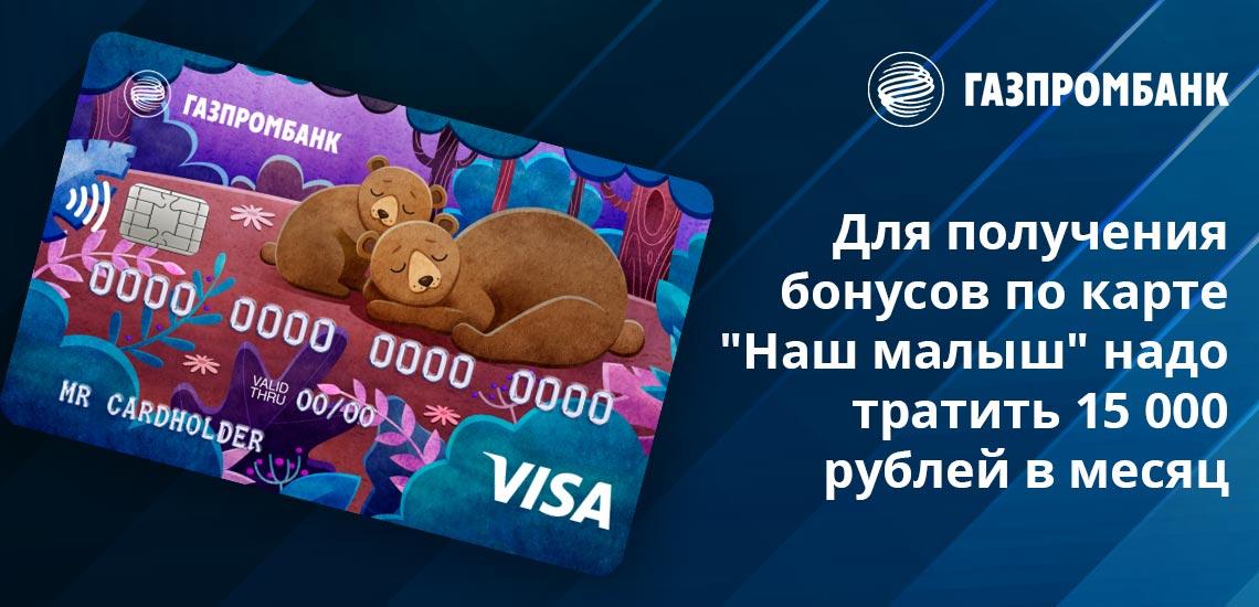 В рамках предложения «Наш малыш» есть как кредитная, так и дебетовая карты