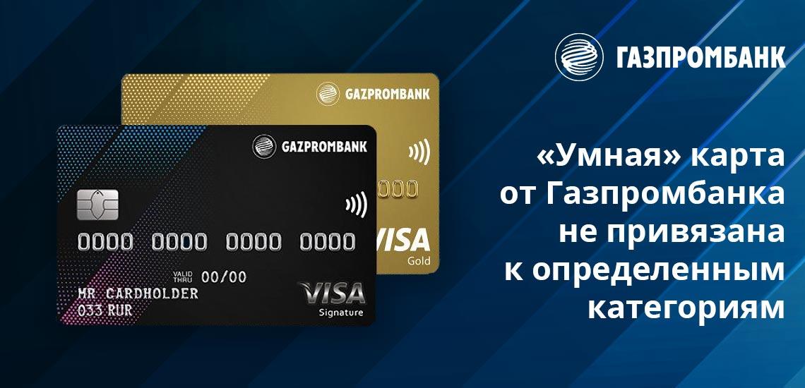 Если сумма покупок по «Умной» карте от Газпромбанка менее 5000 рублей в месяц, то кэшбек не начисляется