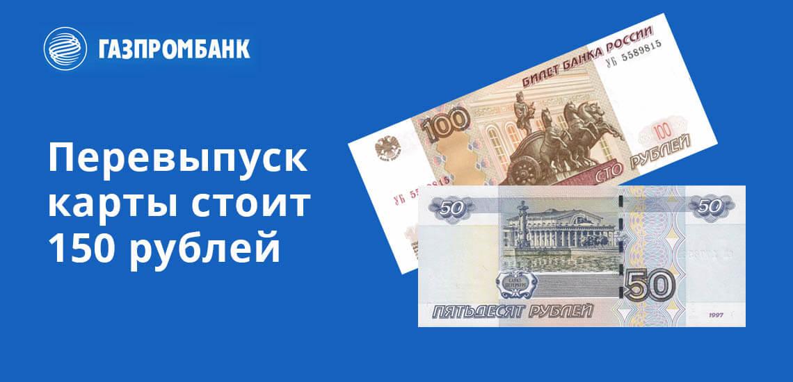 Перевыпуск зарплатной карты Газпромбанка будет стоить 150 рублей