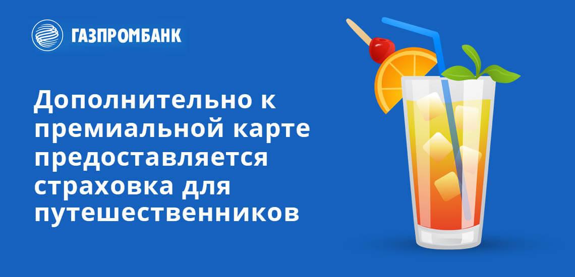 Дополнительно к премиальной зарплатной карте Газпромбанка предоставляется страховка для путешественников