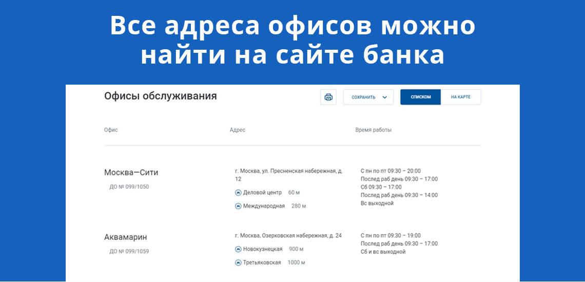 Все адреса офисов и банкоматов Газпромбанка можно найти на официальном сайте