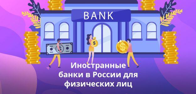 Иностранные банки в России для физических лиц