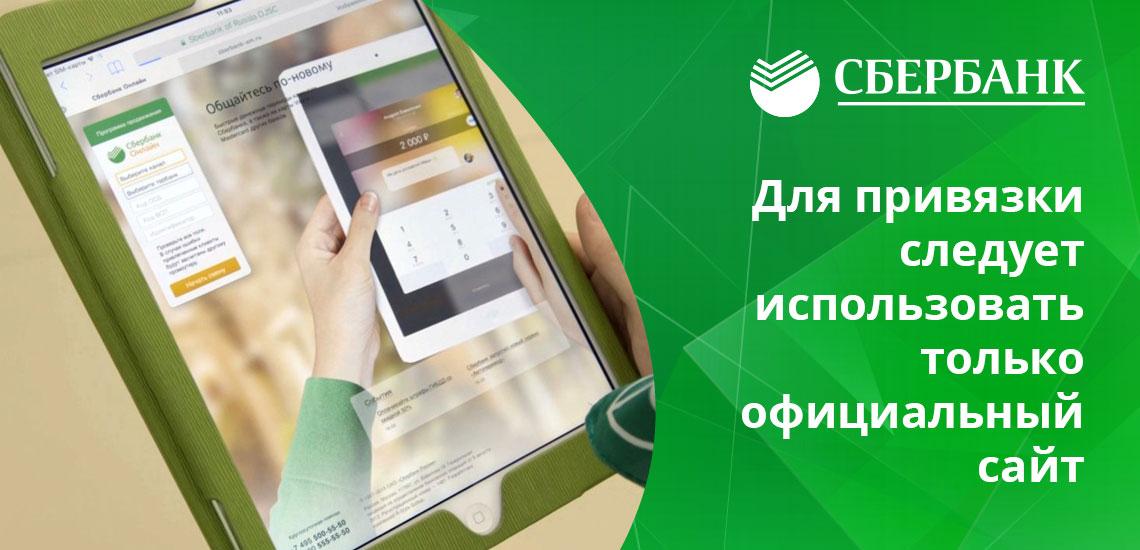 Не следует пользоваться сторонними сервисами для привязки карты Сбера, это несет риск столкнуться с мошенниками